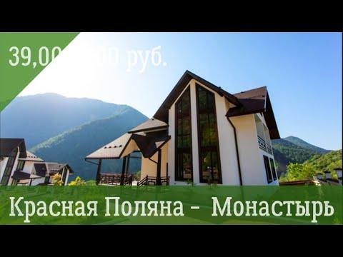 Красная Поляна - п.Монастырь. Коттедж с видом на горы!
