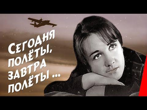 Сегодня полёты, завтра полёты ... (1976) фильм