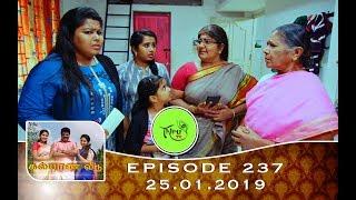 Kalyana Veedu | Tamil Serial | Episode 237 | 25/01/19 |Sun Tv |Thiru Tv