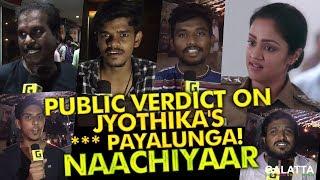 Public Verdict on Jyothika's *** Payalunga! Naachiyaar Dialogue | Galatta Exclusive