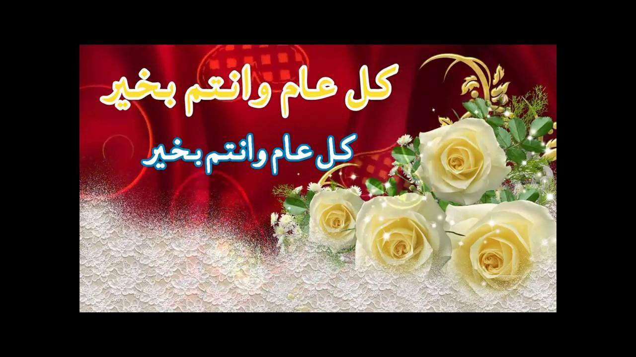 تهنئة عيد الفطر 2019 لكل المتابعين عيدكم مبارك سعيد كل عام وأنتم