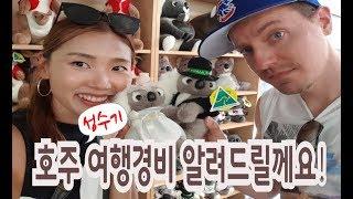 호주 Vlog Part18.  호주 성수기 자유여행 비…