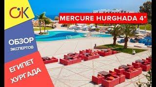 Mercure Hurghada 4*, Египет, Хургада - обзор отеля 2019