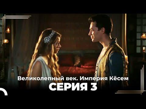 Великолепный век Империя Кёсем серия 3