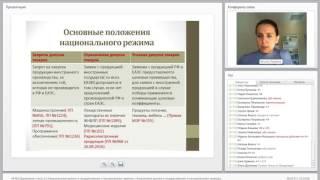 44-ФЗ Применение статьи 14 «Национальный режим» в государственных и муниципальных закупках..