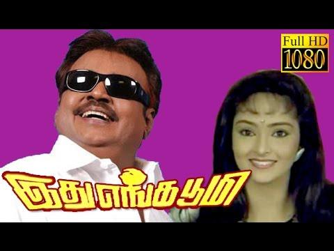 Tamil Full Movie HD | Idhu Enga Boomi | Vijayakanth,Sasikala | Tamil Superhit Movie HD