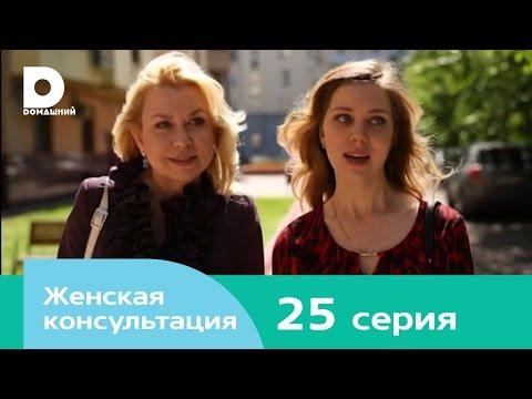 Женская консультация 25