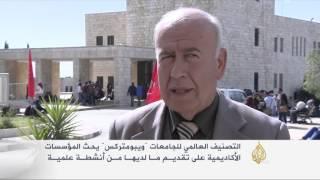 جامعة بيرزيت الأولى فلسطينيا بترتيب
