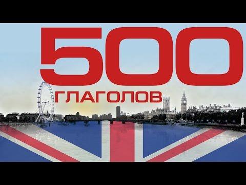 Английский язык   500 ГЛАГОЛОВ. Правильные и неправильные глаголы английского языка с примерами