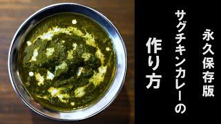 【永久保存版】サグチキンカレーの作り方