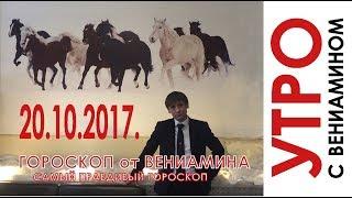 УТРО с ВЕНИАМИНОМ. 20 ОКТЯБРЯ