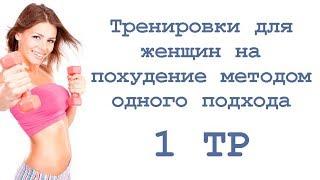 Тренировки для женщин на похудение методом одного подхода (1 тр)