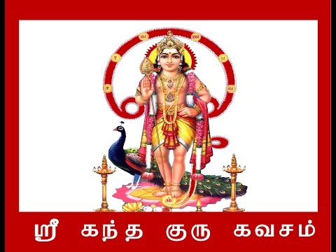 Sri Kandha Guru Kavasam With Tamil Lyrics - Soolamangalam Si
