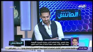 الماتش - جمال الغندور يتحدث عن أزمة حكم السوبر وتقنية الفيديو ومشاكله مع رؤساء الأندية