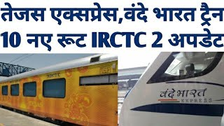 IRCTC Train Ticket Booking 2 Latest Update About Tejas Express And Vande Bharat Express Train