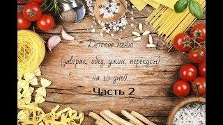 ДЕТСКОЕ МЕНЮ на 10 ДНЕЙ для РЕБЁНКА 2.5 - 3 года / Часть 2