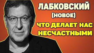 Михаил Лабковский (новое) - Что делает нас несчастными