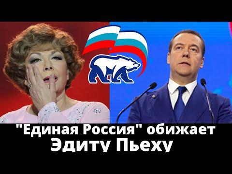 Единая Россия обидела Эдиту Пьеху! В 14-й раз!