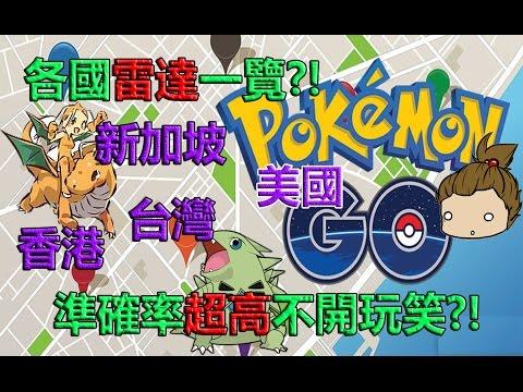 【Pokémon GO】各國雷達一覽?!(目前有效/準確雷達?!) - YouTube