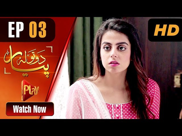 Do Tola Pyar - Episode 3 | Play Tv Dramas | Yashma Gill, Bilal Qureshi | Pakistani Drama