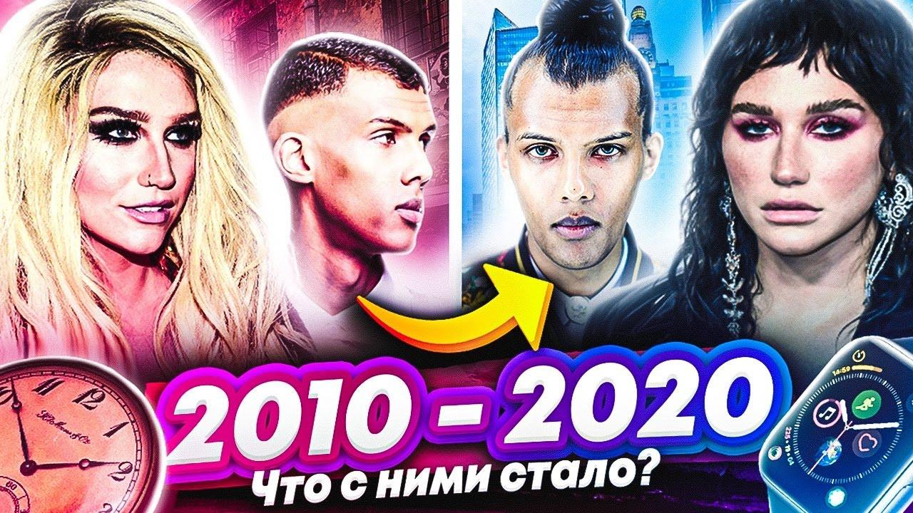 КУДА ОНИ ПРОПАЛИ? МУЗЫКА 2010 (LMFAO, Stromae, Pitbull и другие)
