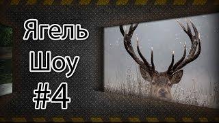 WoT - Ягель-шоу №4. via MMORPG.su