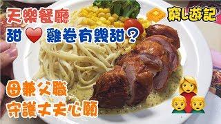 [窮L遊記‧中西區篇] #04 天樂餐廳︱甜心雞卷有幾甜?母兼父職  守護丈夫心願