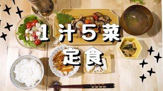 【料理動画♯18】作り置きもかねて1汁5菜定食【兼業主婦の簡単レシピ】