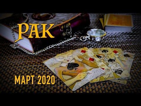 РАК - ПОДРОБНЫЙ ТАРО-ПРОГНОЗ на МАРТ 2020.