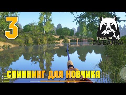 Русская рыбалка 4 - Спиннинг для новичка. Как ловить на спиннинг? Вьюнок!