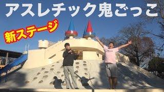 アスレチック鬼ごっこの新ステージがやばすぎるデカさ!! thumbnail