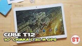 CUBE T12 - отличный 10' планшет за $80 с симкой и GPS