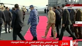 الرئيس السيسي يرفع العلم المصري على حاملة المروحيات جمال عبد الناصر