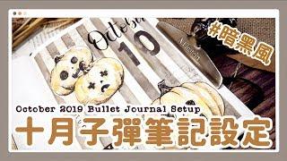 Plan With Me || 10月子彈筆記設定 / October 2019 Halloween Bullet Journal Setup|〶 喵星人