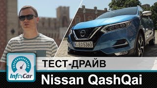 Nissan Qashqai 2017 - тест-драйв InfoCar.ua (Кашкай)