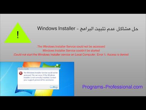 الحلقة 194: حل مشاكل عدم القدرة على تثبيت البرامج - Windows