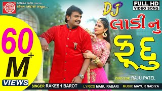 Dj Ladinu Fudu () ||Rakesh Barot ||New Gujarati Song 2018||Ram Audio