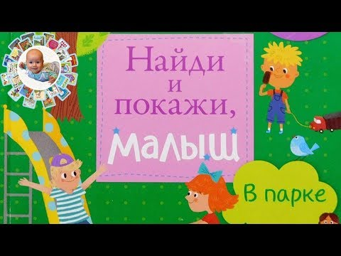 """""""Найди и покажи, малыш. В парке"""". Книга для разглядывания ребенку 1-2 года."""