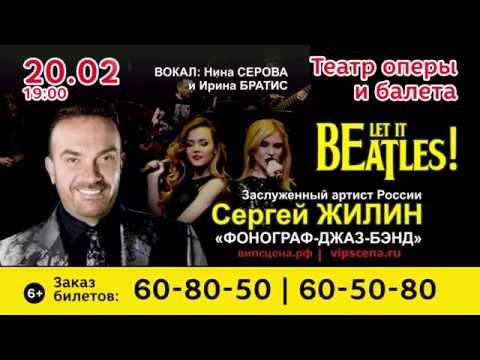 Сергей жилин и фонограф джаз сексест