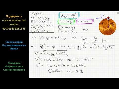 Физика Ускорение свободного падения на Венере составляет 0,9 земного, а радиус Венеры равен 0,95