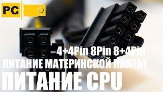 Безопасное питание процессора 4Pin 8Pin 8+4Pin