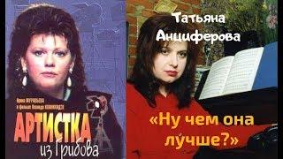 «Ах, мне бы дождаться.» («Ну чем она лучше?») из к/ф «Артистка из Грибова». Поёт Татьяна Анциферова
