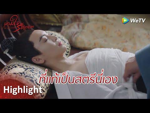 Highlight EP6:ความลับแตก!! | จอมใจรัชทายาท(ซับไทย) | ดู Full EP ที่ WeTV.vip