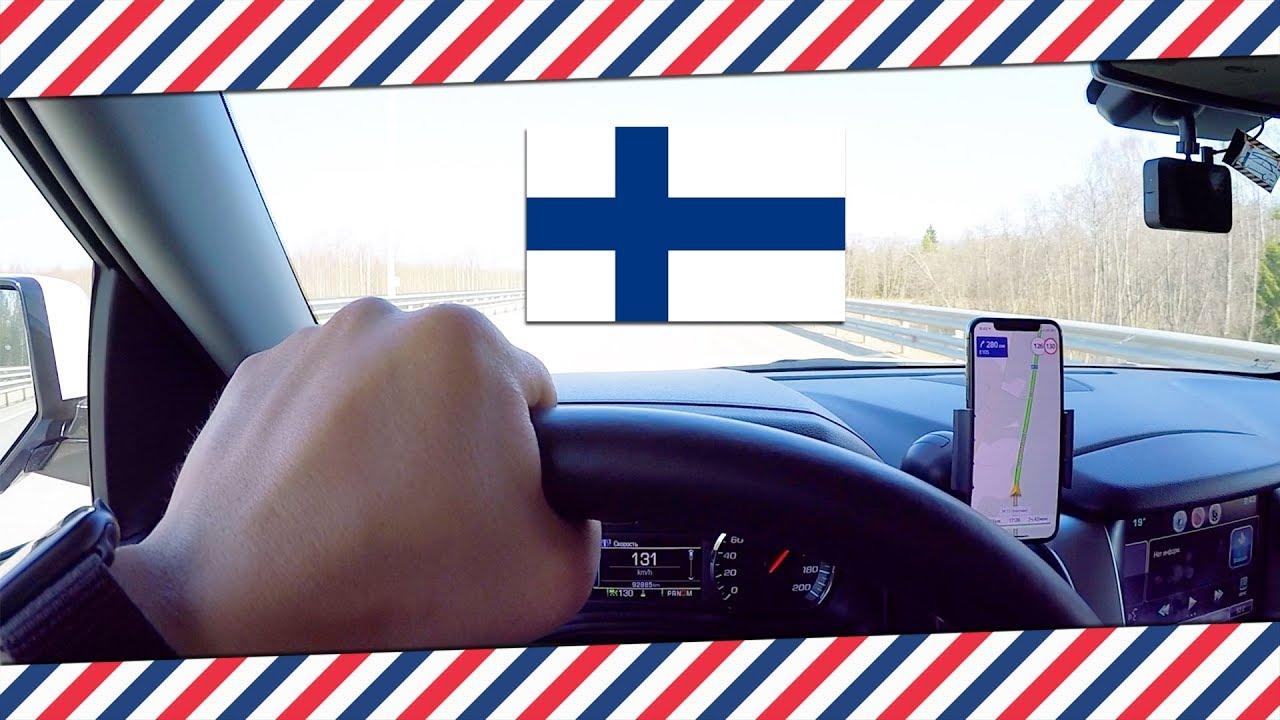 Автопутешествие из Москвы в Финляндию на машине. Рубрика Автопутешествия.