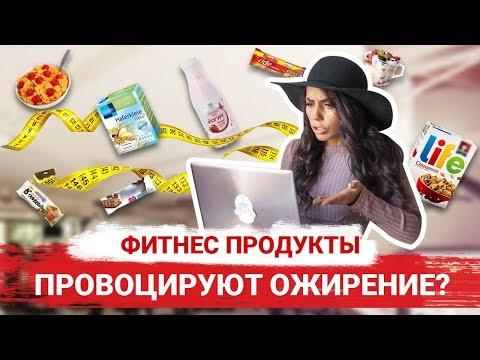 Обман в рекламе полезных продуктов! Хлопья вызывают ожирение?
