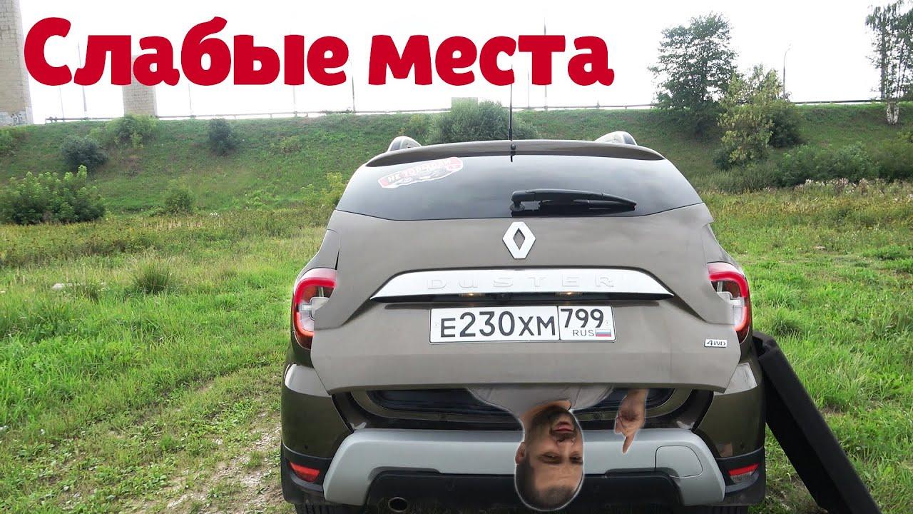 ПОГОНЯЛ НЕДЕЛЮ, СДАЛ ОБРАТНО!!! Правда о Новом Renault DUSTER 4х4, 1.3 Турбо 2021.