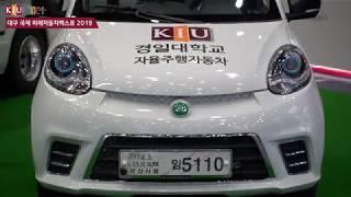 [경일대학교LINC+사업단] 2019대구국제미래자동차엑…