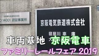 ◆車両基地 ◆ファミリーレールフェア 2019 京阪電車 寝屋川車庫/大阪列車区 「京阪のる人、おけいはん。」