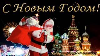 Поздравление с Новым 2017 Годом от Деда Мороза
