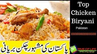 How to make Pakistani Top Chicken Biryani